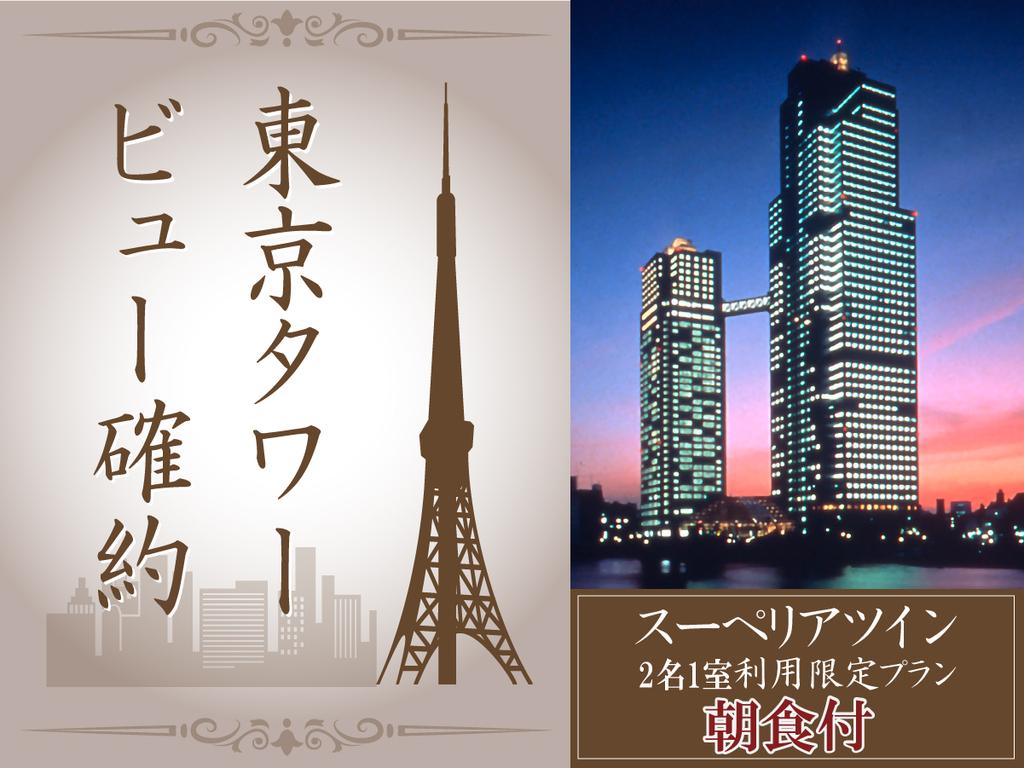 東京タワービュー確約!!お部屋で夜景を満喫しながらまったりステイプラン