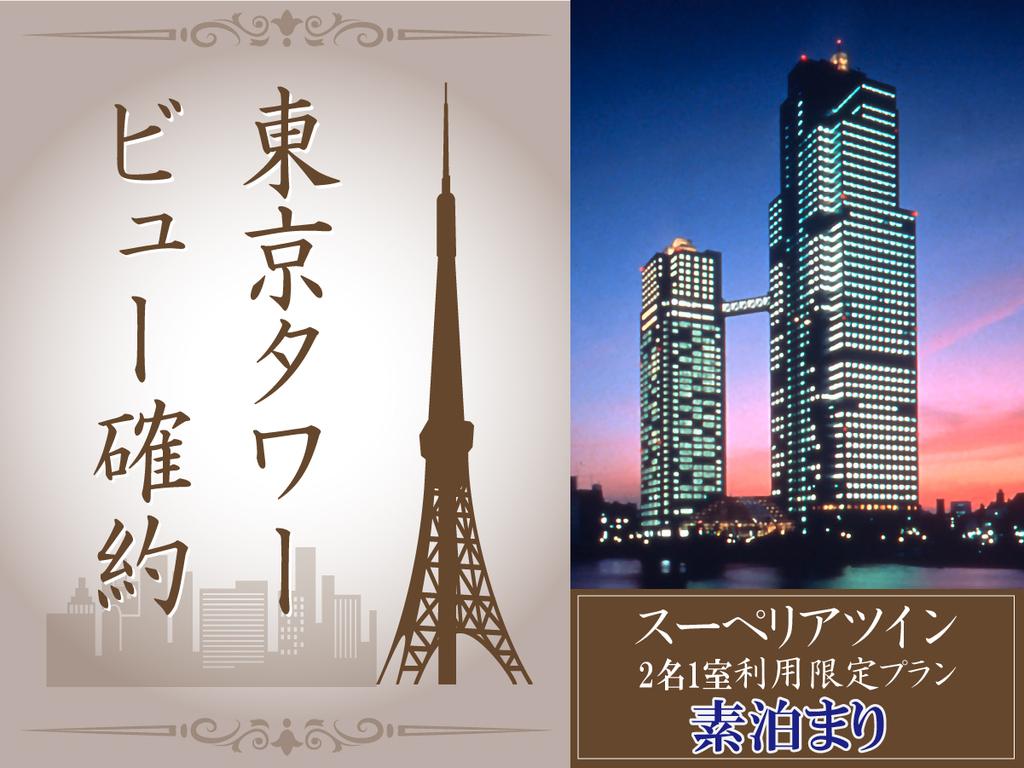 東京タワービュー確約!!お部屋で夜景を満喫しながらまったりステイプラン(素泊り)