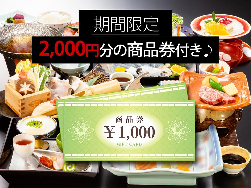 【期間限定】2,000円分の商品券付き♪薫会席プラン≪会場食≫