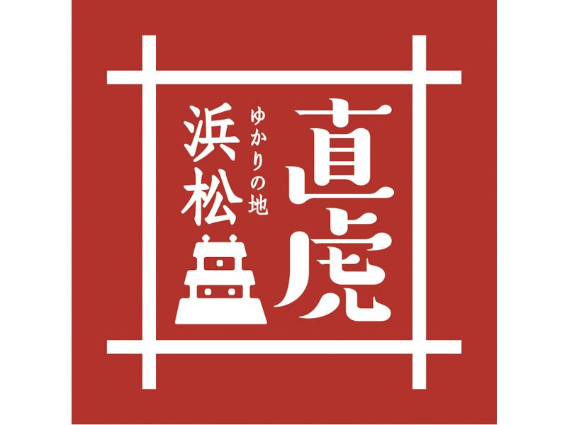 直虎ゆかりの地 浜松(イメージ)