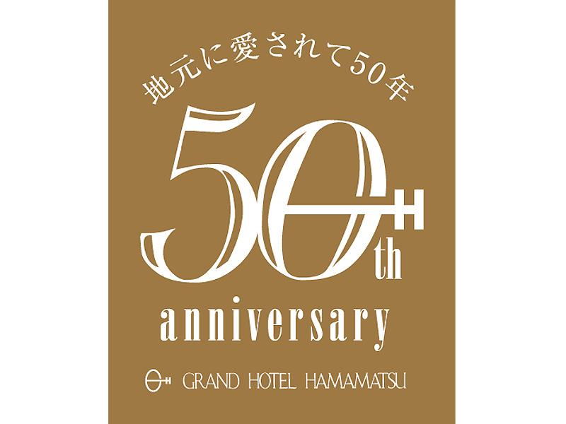 グランドホテル浜松は、2018年2月にホテル開業50周年