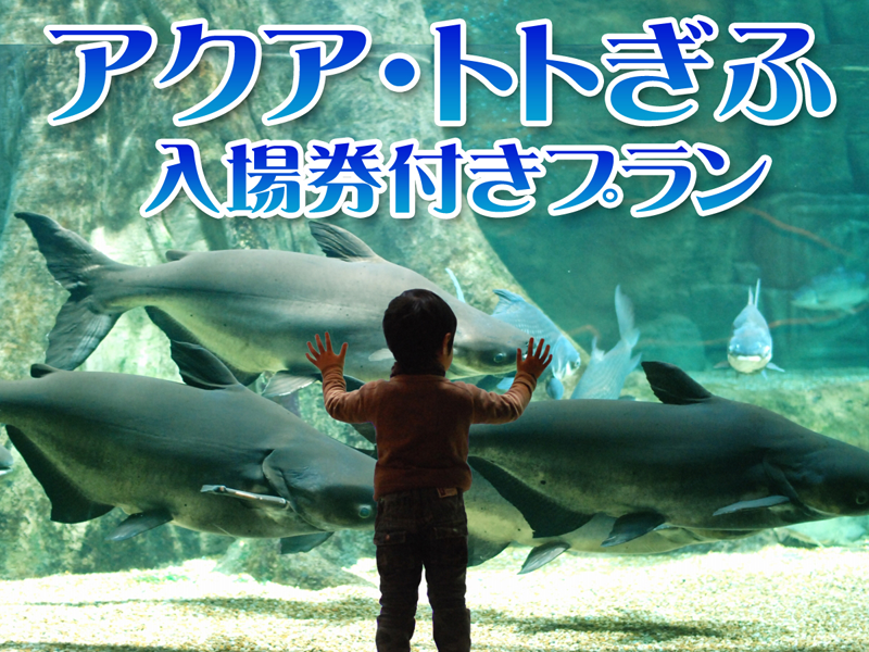世界最大級の淡水魚水族館へ!