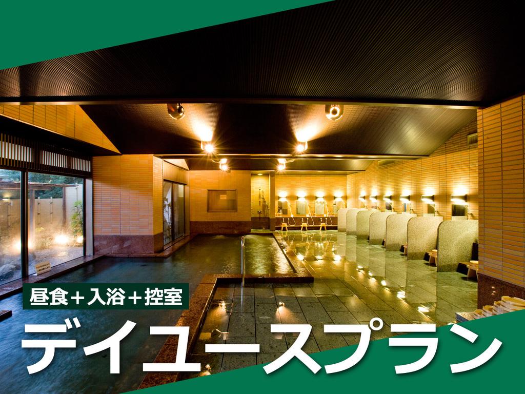 デイユース【昼食・入浴・控室】プラン