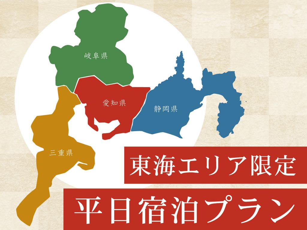 愛知県、岐阜県、三重県、静岡県にお住いの方限定