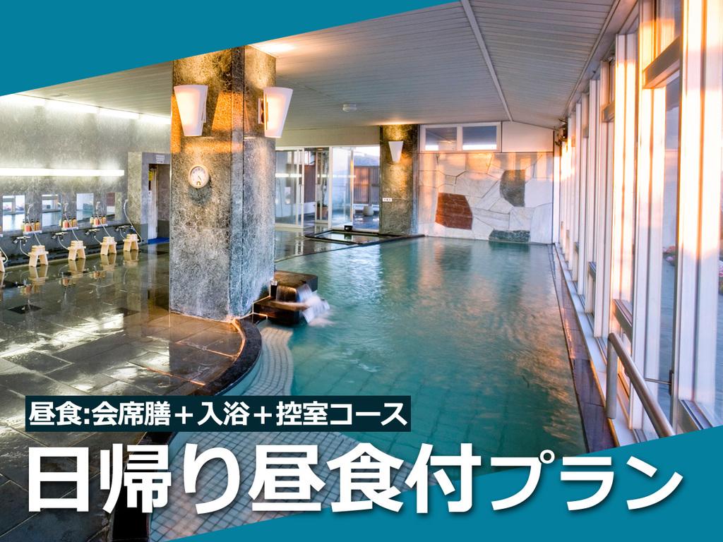 【日帰り】昼食:会席膳+入浴+控室コース