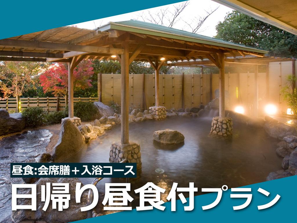 【日帰り】昼食:会席膳+入浴コース