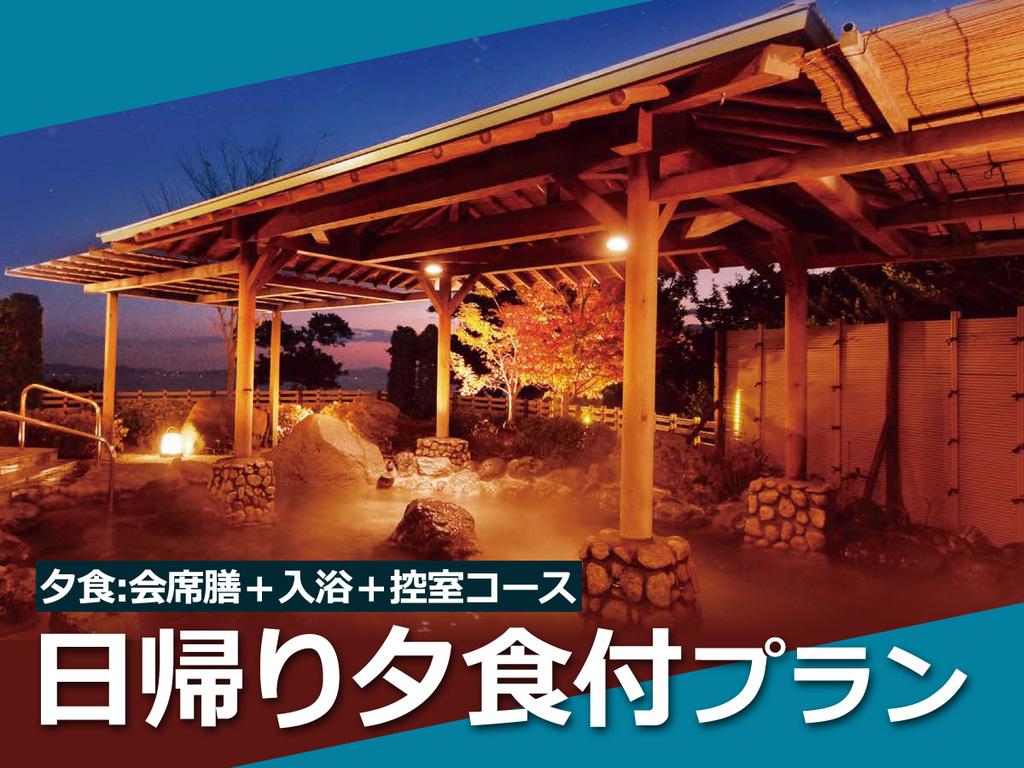 【日帰り】夕食:会席膳+入浴+控室コース