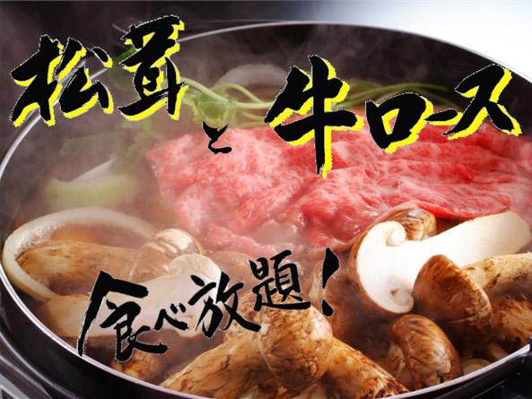 毎年大好評★松茸×板長特選牛ロースのすき焼き食べ放題![一例]