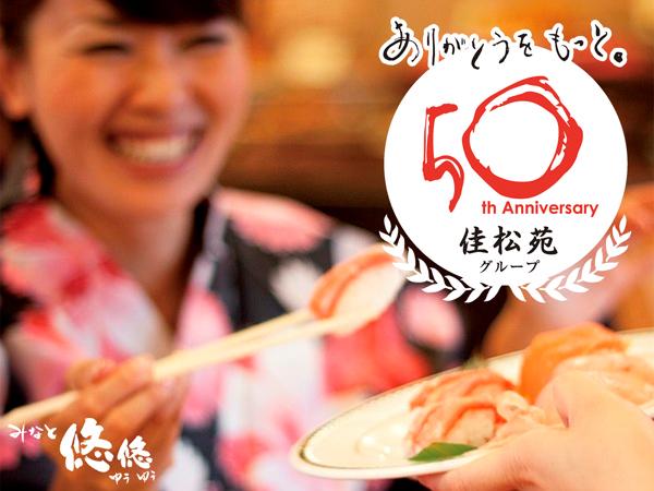 【2018年】佳松苑グループは、おかげさまで創業50周年を迎えました