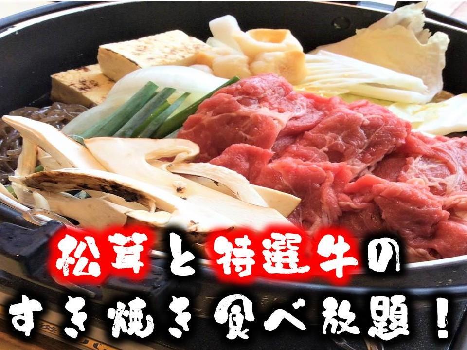 毎年大好評★松茸×特選牛のすき焼き食べ放題![一例]