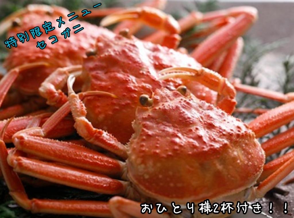 冬の味覚、セコガニ2杯付き!!!