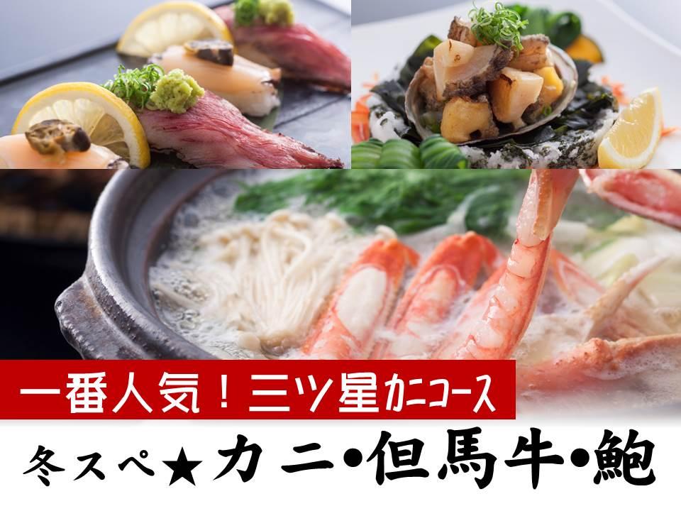 2018カニ度を彩る☆三ツ星カニコース [一例]