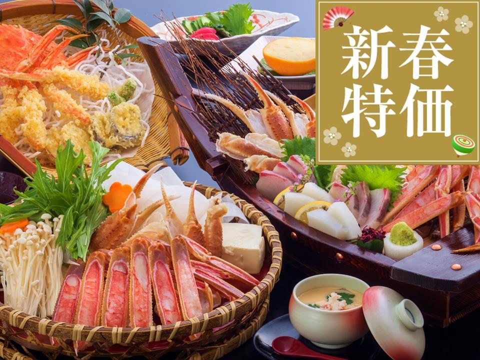 ★新春特価★あれもこれも食べれる蟹×但馬牛×鮑の三大グルメカニコース