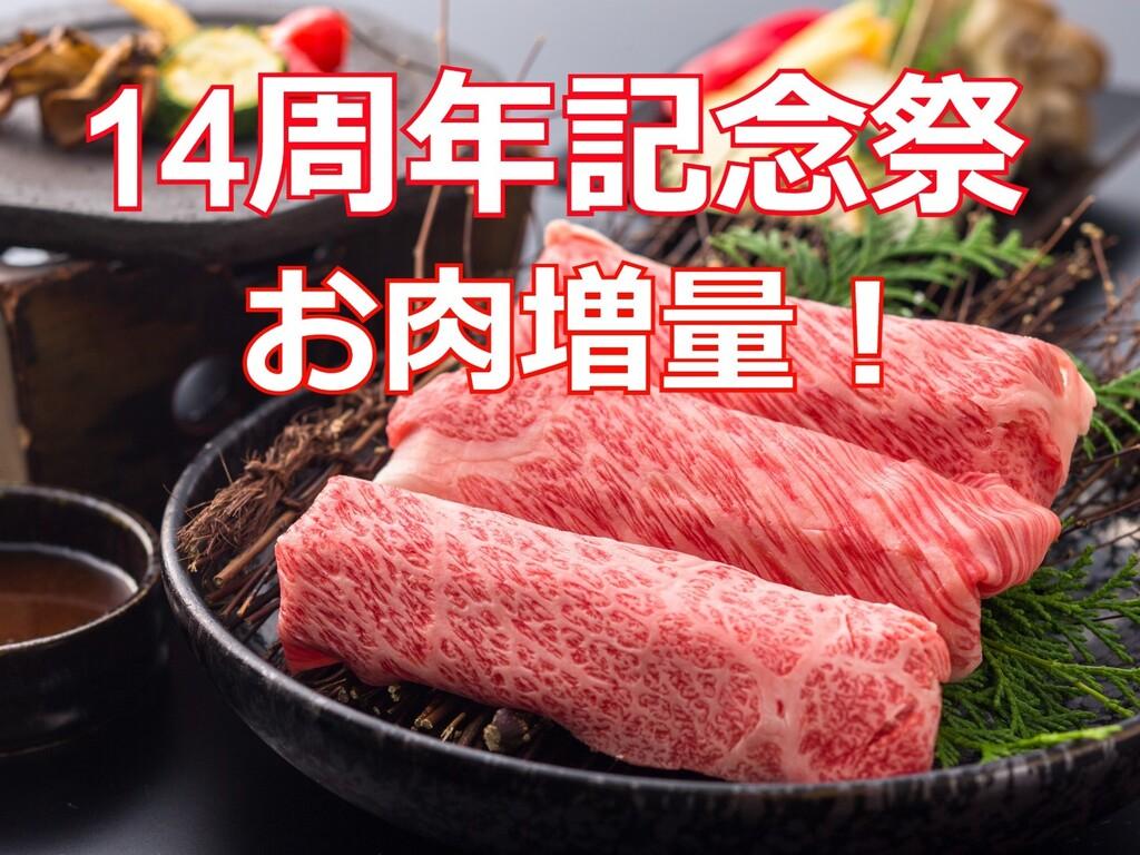14周年記念祭限定!焼きしゃぶのお肉たっぷり!