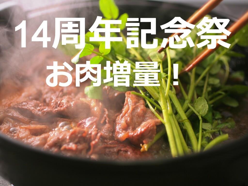 14周年記念祭限定!但馬牛すき焼きのお肉たっぷり!