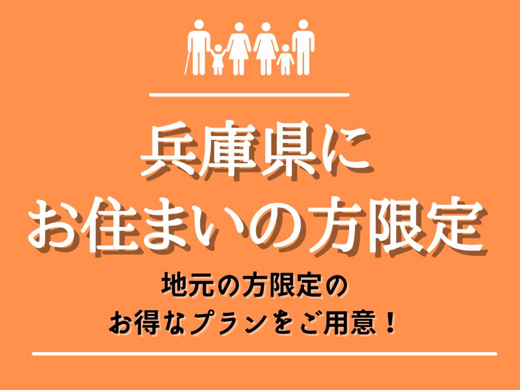 兵庫県にお住いの方限定特別プラン