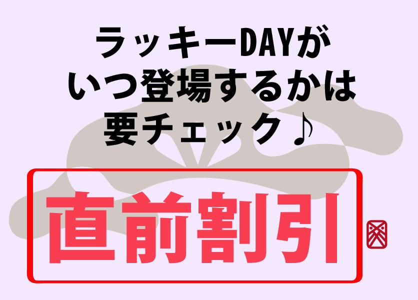 バイキング最終日 8/16日限定