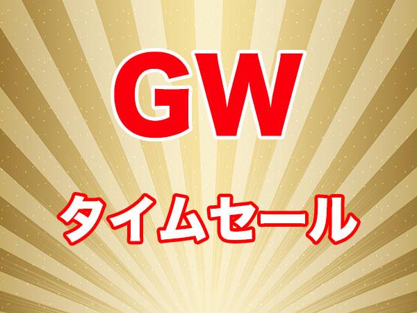 タイムセール GWの4日間がお得
