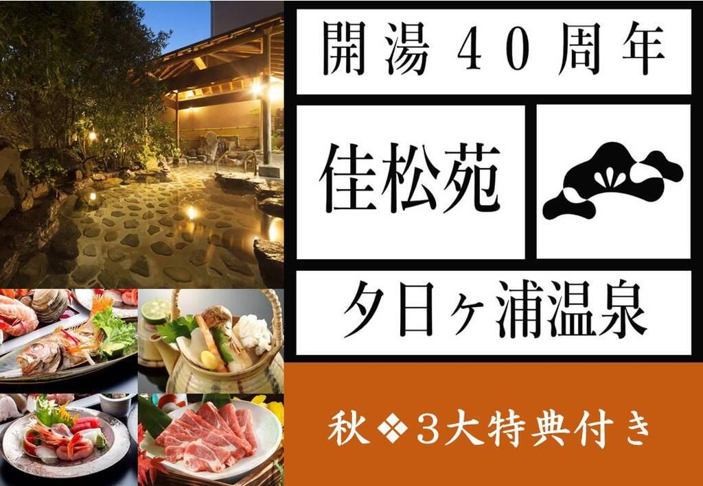 秋の開湯40周年記念プラン★
