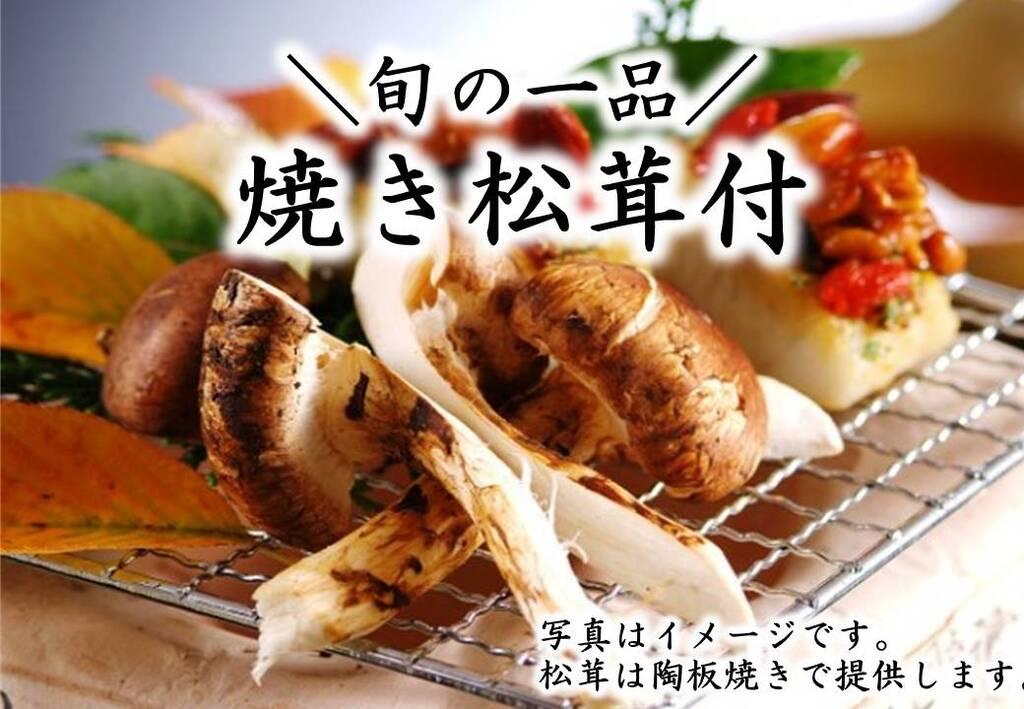 香り高い焼き松茸付き!