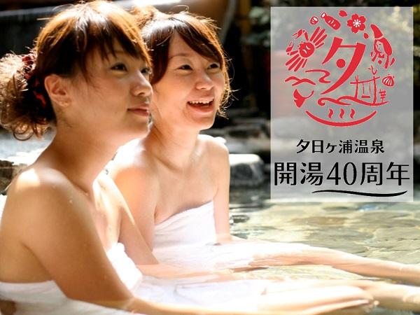 【夕日ヶ浦温泉★開湯40周年記念】美人湯を満たす露天風呂でべっぴん浴