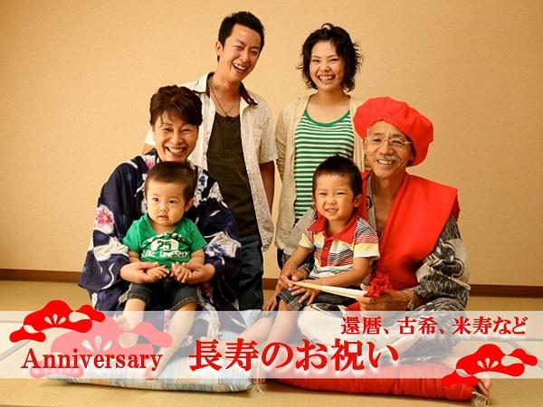 家族で過ごす、長寿のお祝い記念日