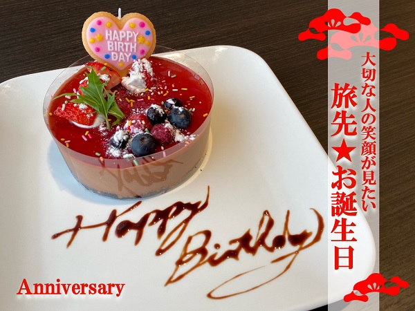 ☆Happy Birthday☆今年は旅先お誕生日