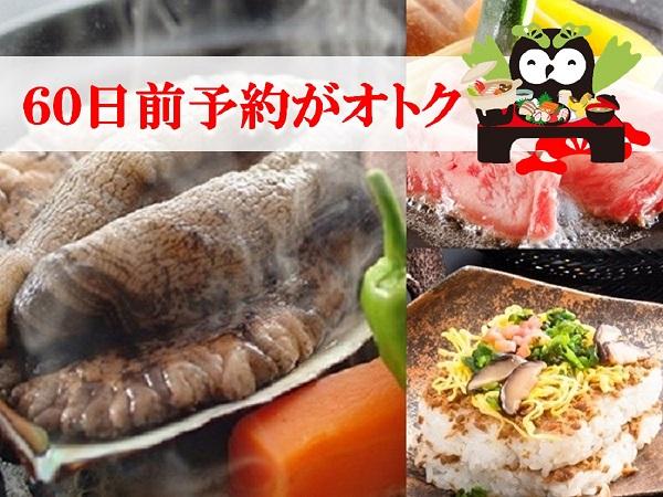早期予約がオトク!![DX夏遊びグルメ会席一例]