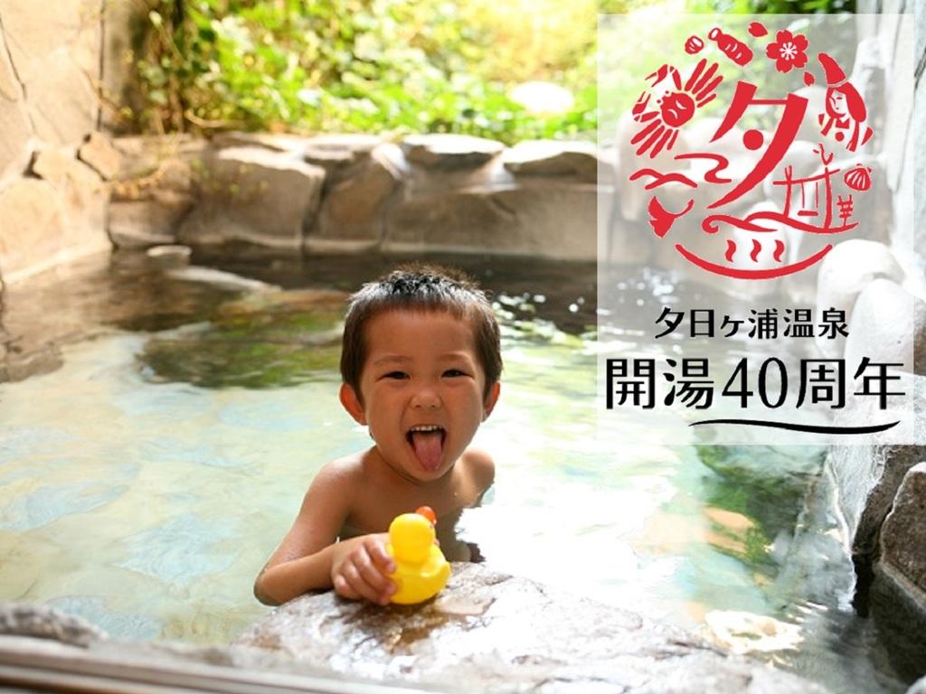 【夕日ヶ浦温泉★開湯40周年記念】貸切露天風呂で独り占め温泉(別料金)