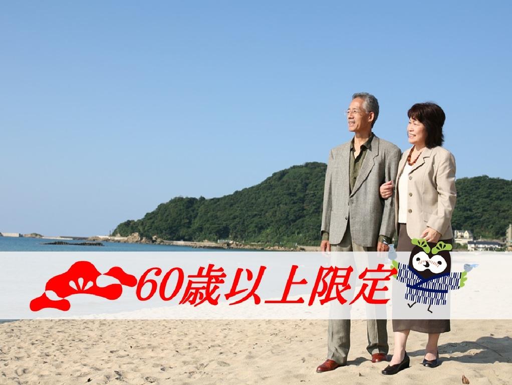 〜60歳以上限定プラン〜