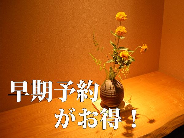 10月までのご予約がお得!!
