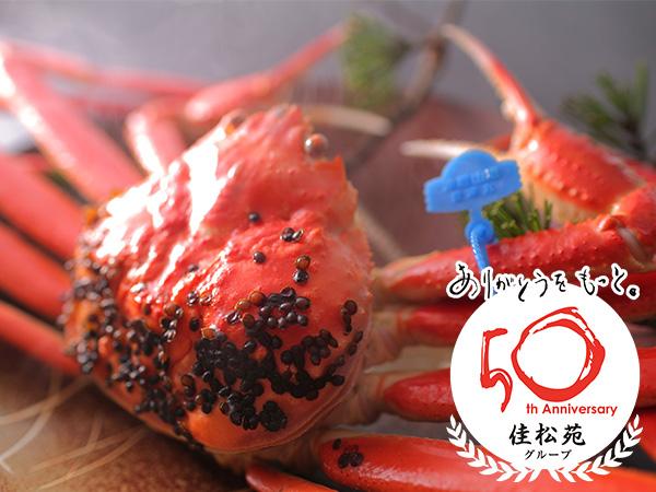 50周年特別記念プラン