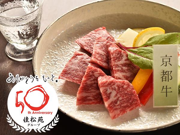 創立50周年特別記念プラン 京都牛を二人でシェア