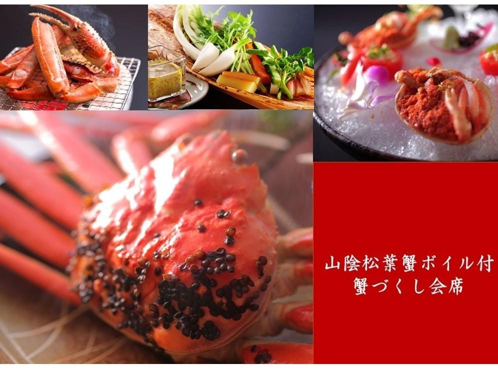 山陰沖でとれた松葉蟹のボイルほか多彩なカニ料理をご用意します(一例)