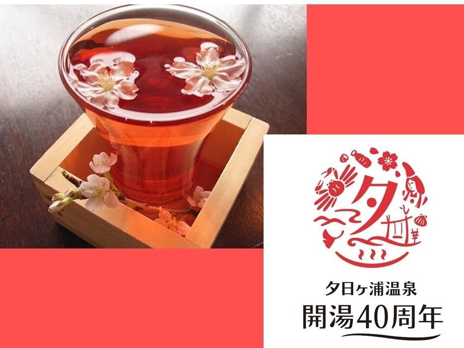夕日ヶ浦温泉開湯40周年記念�A 丹後の地酒をプレゼント (一例)
