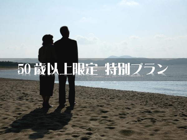 海までは徒歩約30秒の一望館◆50歳以上特別プラン