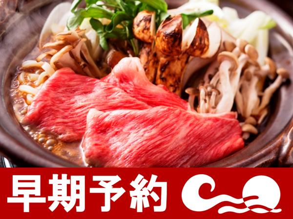 大地の恵み満喫!松茸と黒毛和牛の肉鍋[一例]