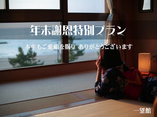 【選べる客室】日本海を一望する海側客室 [一例]