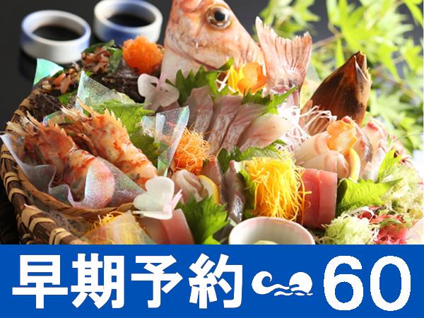 <早得60>豪快魚介盛り海鮮会席。早期予約がお得です!!