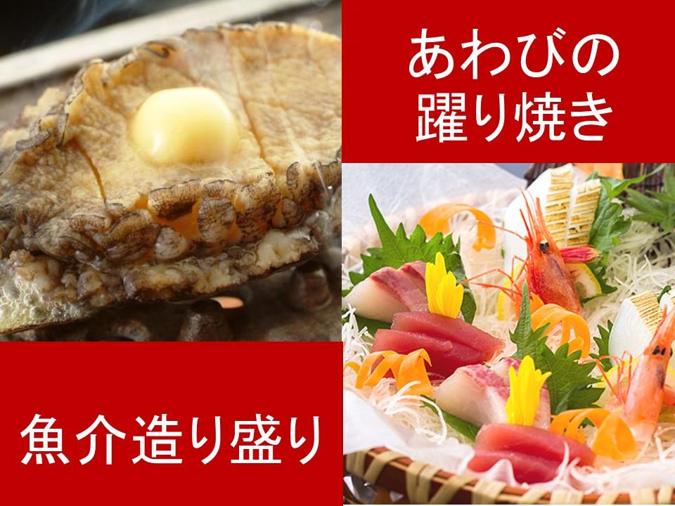 食欲そそる柔らかあわびの躍り焼と、新鮮な魚介の造り付[[一例]