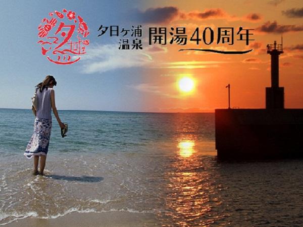 ★☆開湯40周年記念☆★ 記念プランで夕日ヶ浦を満喫♪
