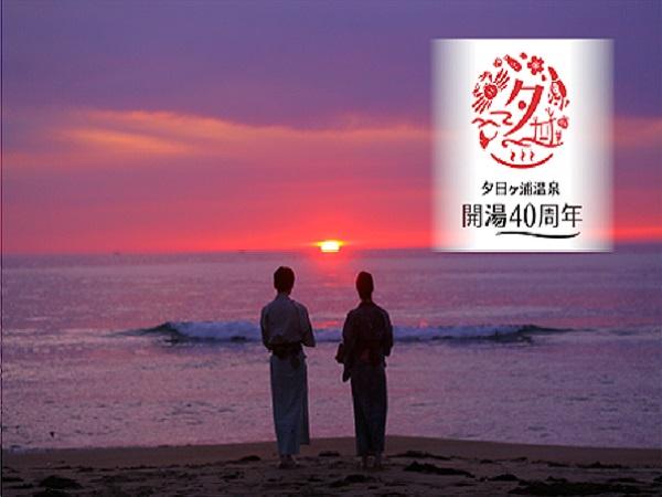開湯40周年記念★絶景夕日の海岸まで徒歩30秒!