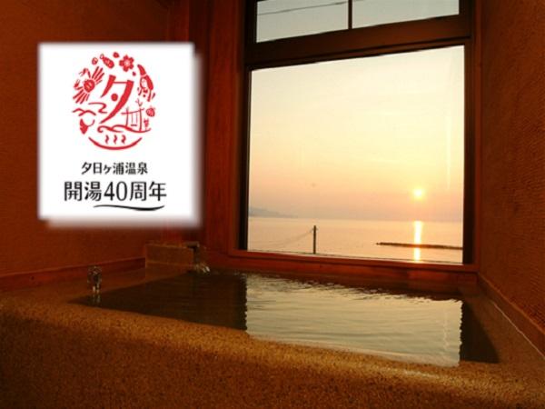 4室限定!展望温泉石風呂付客室、温泉と絶景日本海を独り占め[一例]