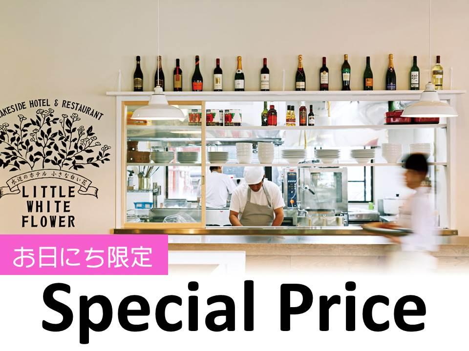 お日にち限定!Special Price★