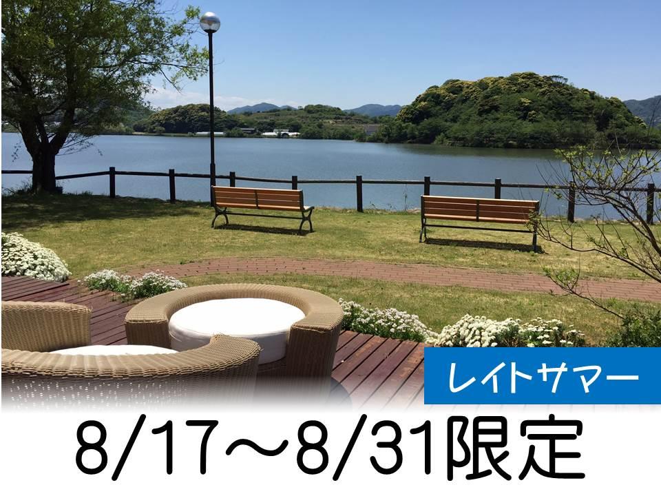 8/17〜8/31限定プラン