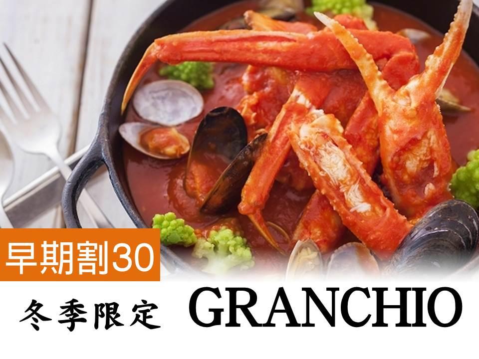 ズッパディグランキオ(カニのイタリアントマト煮込み)