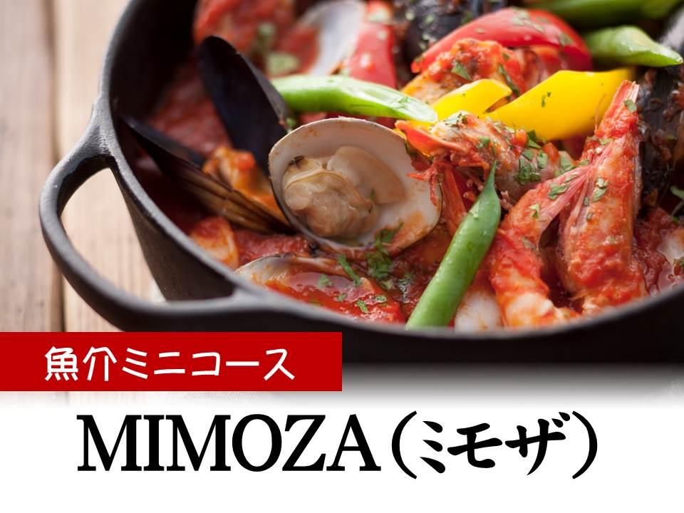 少量美食★魚介のミニコース