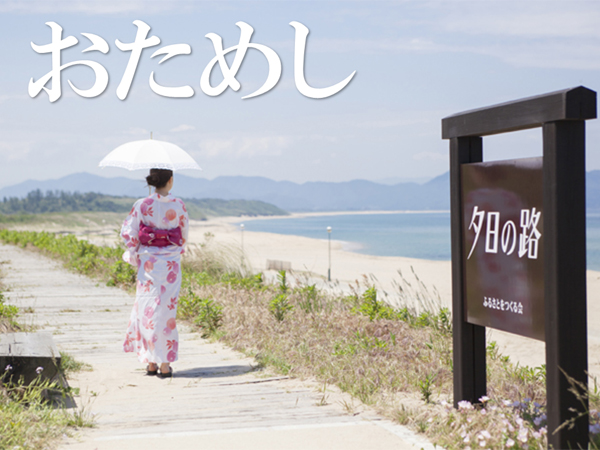 海の京都で絶景×美食旅◆ご試泊プラン