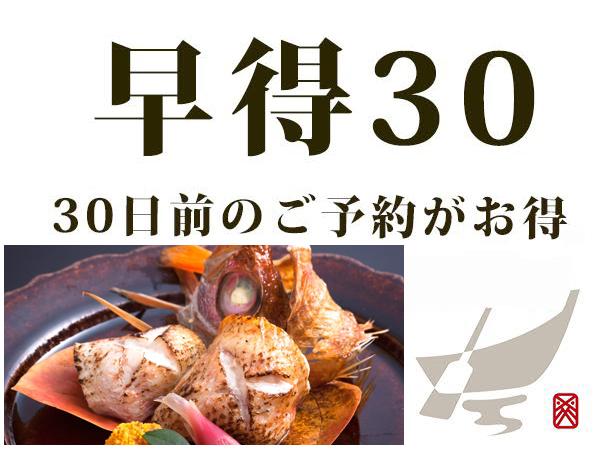 <早得30> アップグレード「旬食材×本格会席」