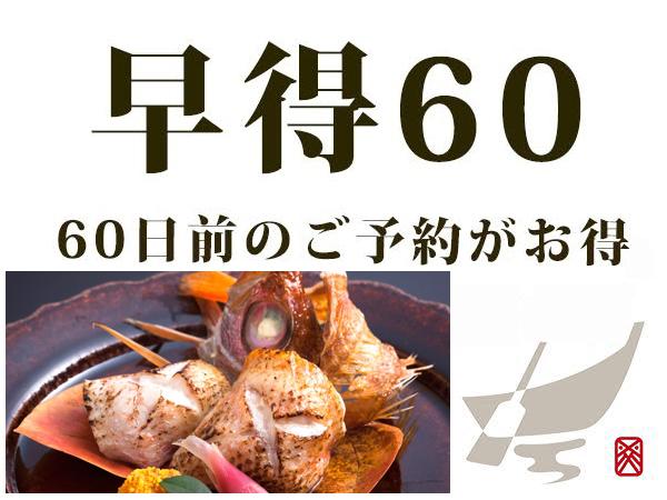 <早得60> アップグレード「旬食材×本格会席」